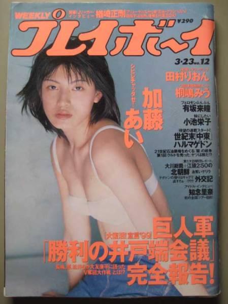 週刊プレイボーイ '99年 No12 加藤あい 小池栄子 有坂来瞳 グッズの画像