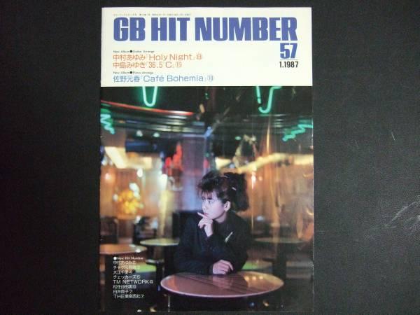 貴重!■中島みゆき 1987.1 GB別冊HIT NUMBER「36.5℃」歌詞集