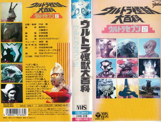 12979【VHS】COLUM ウルトラ怪獣...