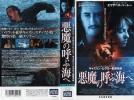 0752【VHS】悪魔の呼ぶ海へ キャスリン・ビグロー監督作品
