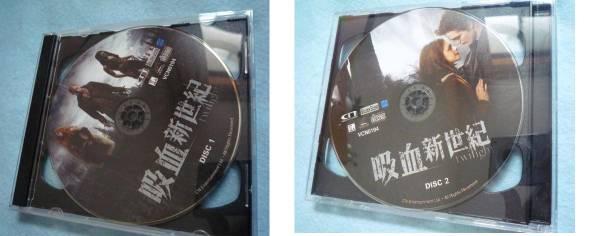 ■□トワイライト初恋【吸血新世紀1】VCD香港版□■_画像2