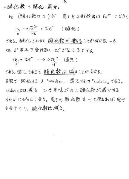 高橋直也塾 化学基礎 オリジナル教科書_画像2