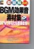 超図解PLUS BGM&効果音素材集 エクスメディア (2001/01)