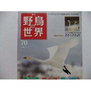週刊 野鳥の世界 NO.70 ★3*_画像1