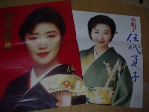 伍代夏子ポスター2枚セット