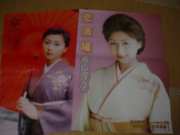 長山洋子ポスター2枚セット