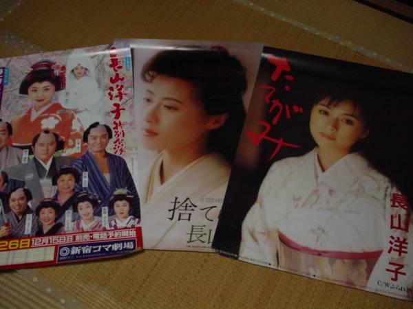 長山洋子ポスター3枚セット