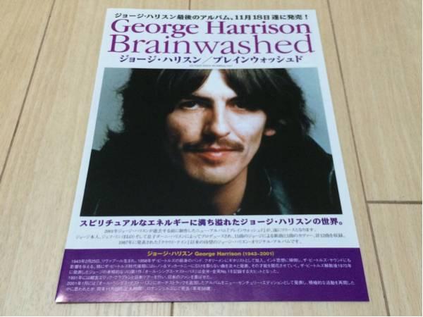 ジョージ・ハリスン george harrison cd 発売 告知 チラシ ビートルズ the beatles