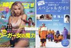 この映画がすごい+特別付録■堺雅人/高良健吾■南極料理人 スペシャルガイド