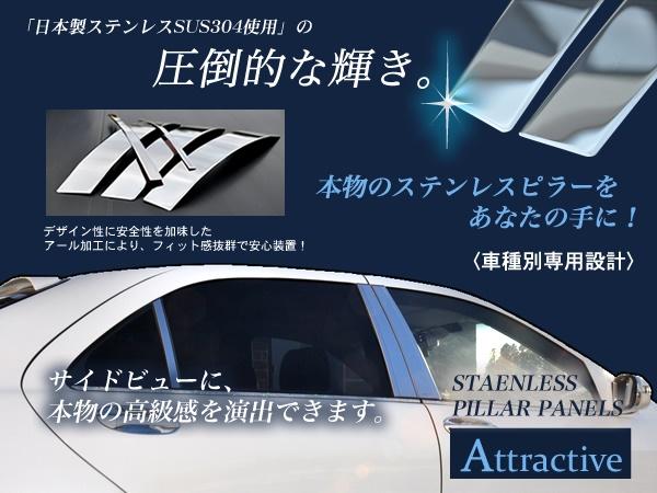 アトラクティブ製■超鏡面メッキピラー アクセラセダン BL系 6P_画像1