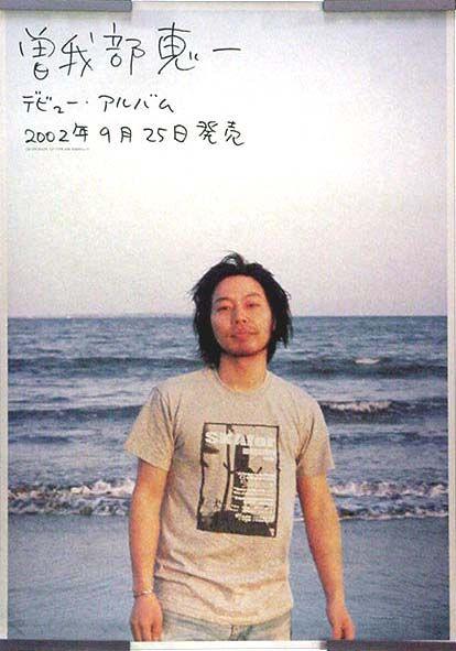 曽我部恵一 サニーデイ・サービス B2ポスター (J19005)