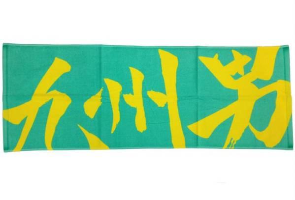 新品未開封 九州男 はみだしタオル 黄文字×ミントグリーン 1枚