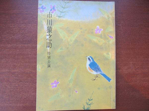 歌舞伎パンフレット「市川猿之助特別公演」平成2 大阪新歌舞伎座
