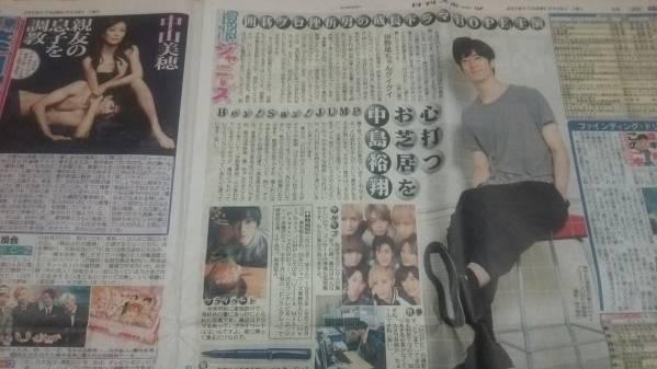 新聞 ■ 日刊スポーツ 7/16 ■ 中島裕翔 (Hey!Say!JAMP)