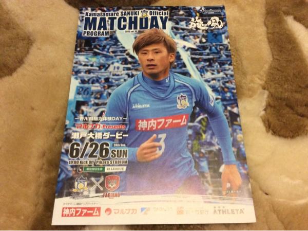 2016年カマタマーレ讃岐マッチデープログラム 岡山戦