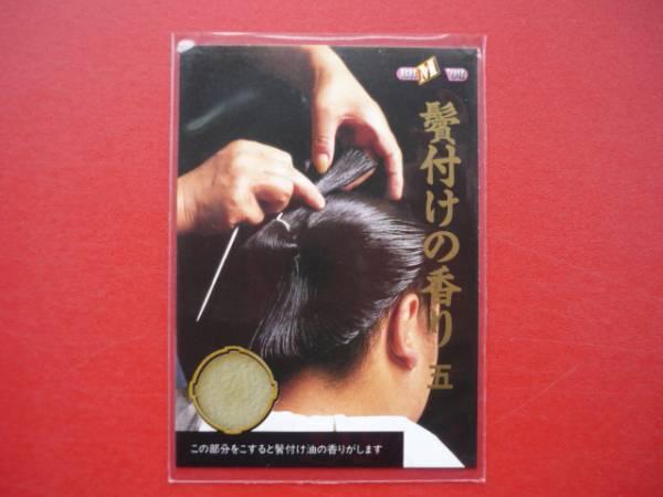 貴ノ浪【鬢付けの香りカード ⑤】西版/BBM98☆彡日本相撲協会 グッズの画像