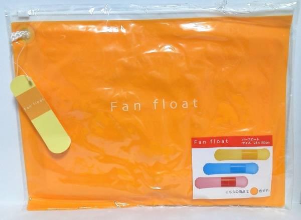 ファンフロート バーフロート イエロー 28×100cm 定価2,520円_画像2