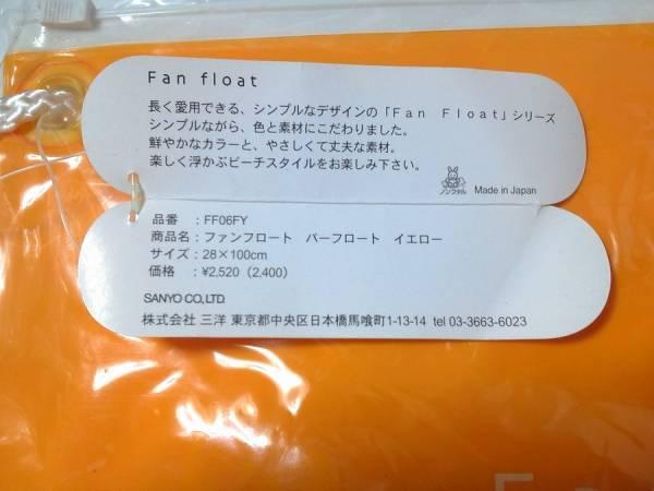 ファンフロート バーフロート イエロー 28×100cm 定価2,520円_画像3