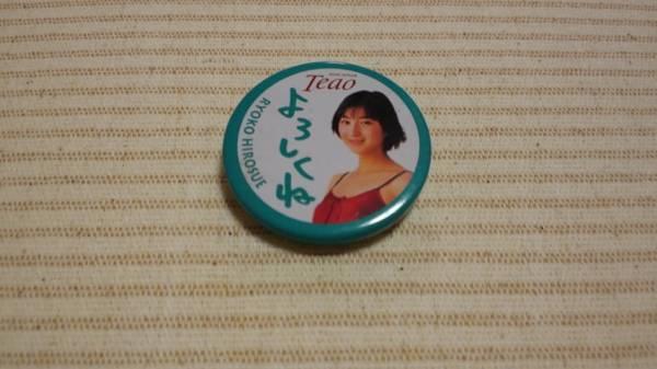 ★広末涼子 ノベルティ 缶バッチ★