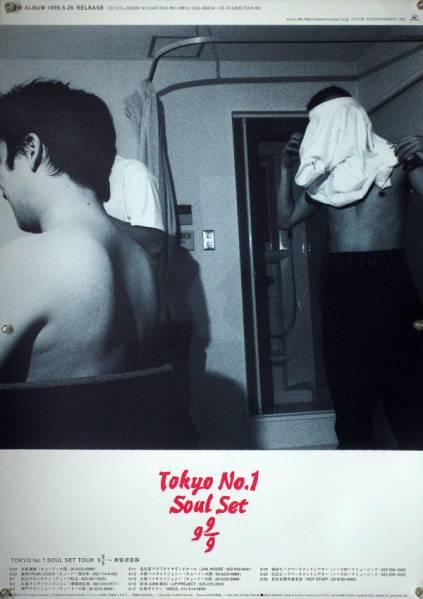 TOKYO No.1 SOUL SET ソウルセット B2ポスター (1U08001)