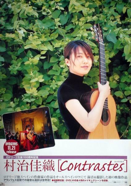 村治佳織 KAORI MURAJI B2ポスター (1X09009)