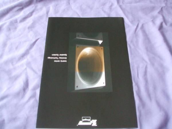 4123カタログ*ロッキー*スピーカーTwenty2008.10発行_画像1