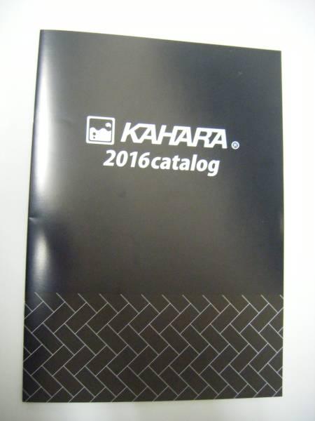 カハラジャパン 2016カタログ 新品  KAHARA_画像1