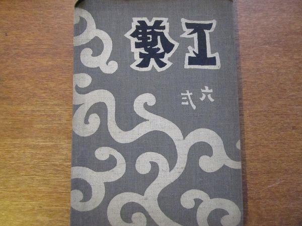 「工藝62」昭和11.3 日本民藝協会●特集くらはんか/江戸時代職人