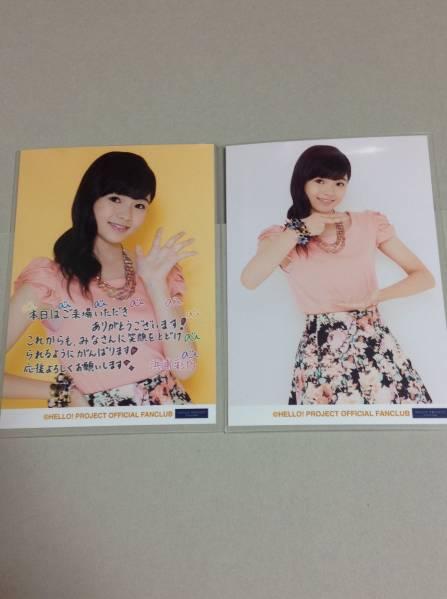 こぶしファクトリーFCイベ2015コレクション生写真浜浦彩乃2種 ライブグッズの画像