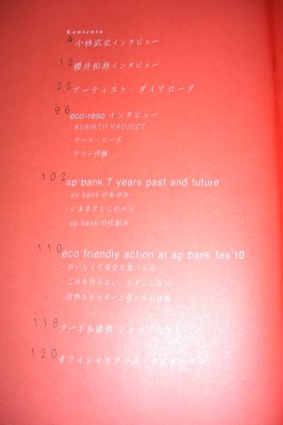 ap bank fes '10 official pamphlet パンフ ★小林武史/櫻井和寿(Mr.Children)★_画像2