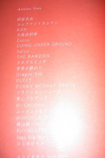 ap bank fes '10 official pamphlet パンフ ★小林武史/櫻井和寿(Mr.Children)★_画像3