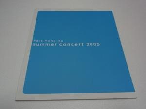 値下げ交渉あり!☆限定!☆パク・ヨンハ summer concert 2005 パンフレット