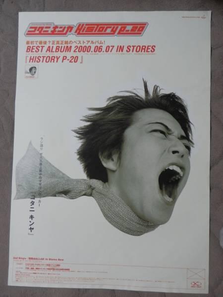 コタニキンヤ『HISTORY P-20』 ベストアルバム 宣伝ポスター