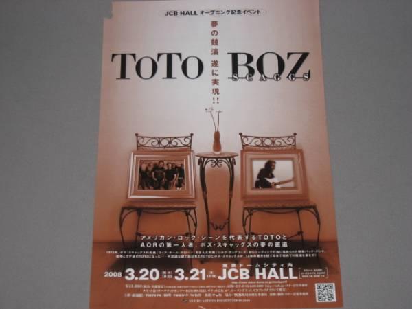 【来日公演・チラシ】『TOTO/ボズ・スキャッグス』2008年