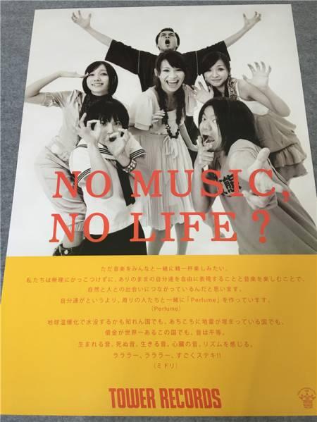 Perfume ミドリ タワーレコードNO MUSIC NO LIFE ポスター