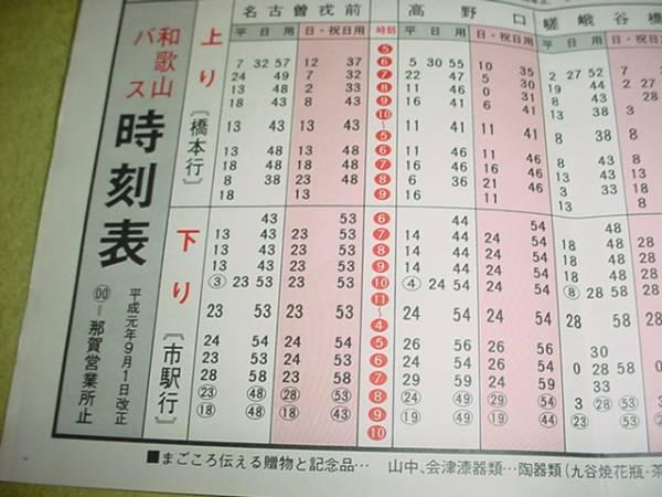 時刻 表 バス 和歌山