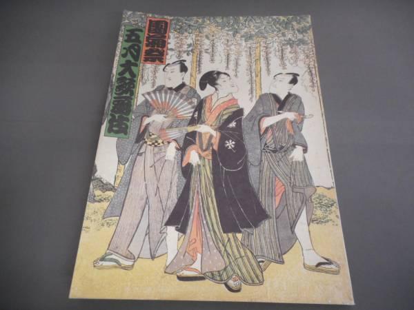 (管 HE 6)中古 歌舞伎座 パンフレット 平成 5年5月