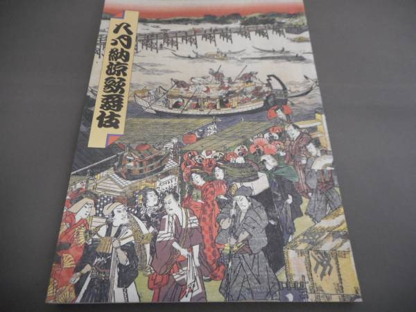 (管 HE 7)中古 歌舞伎座 パンフレット 平成 5年8月