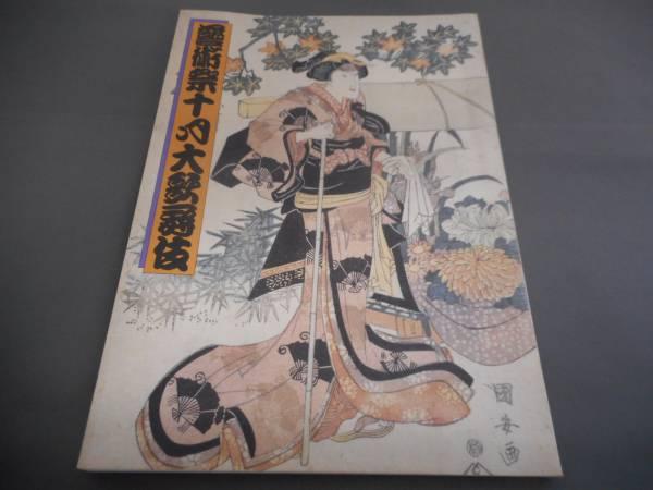 (管 HE 8)中古 歌舞伎座 パンフレット 平成 8年10月