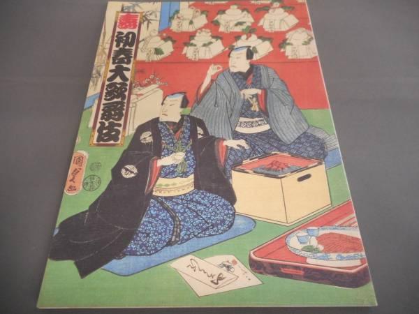 (管 HE 13)中古 歌舞伎座 パンフレット 平成 8年1月