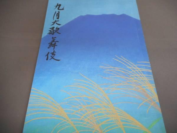 (管 HE 14)中古 歌舞伎座 パンフレット 平成 4年9月