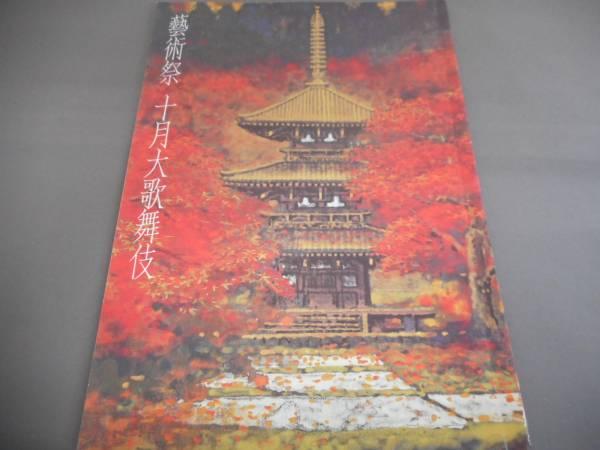 (管 HE 15)中古 歌舞伎座 パンフレット 平成 4年10月