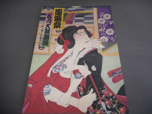 (管 HE 17)中古 歌舞伎座 パンフレット 平成 8年5月