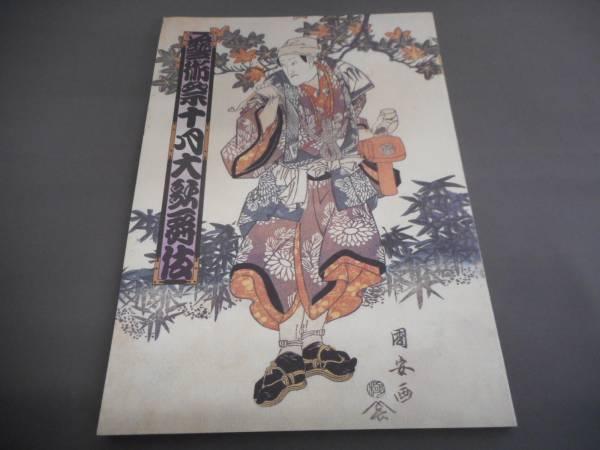 (管 HE 18)中古 歌舞伎座 パンフレット 平成 5年10月