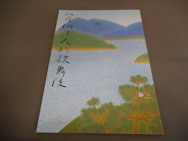 (管 HE 20)中古 歌舞伎座 パンフレット 平成 4年8月