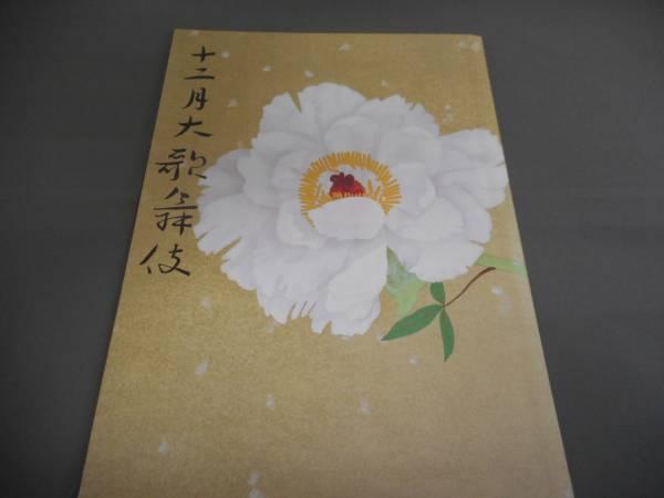 (管 HE 22)中古 歌舞伎座 パンフレット 平成 6年12月