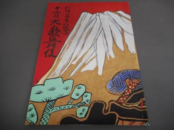(管 HE 23)中古 歌舞伎座 パンフレット 平成 7年12月