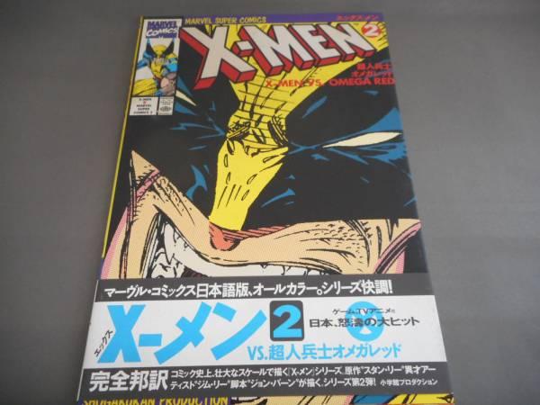 (管 HF9)中古本 X-MEN2 日本語版_画像1