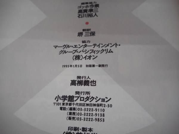 (管 HF9)中古本 X-MEN2 日本語版_画像3
