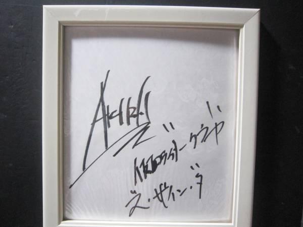 4124 サイン 色紙 仮面ライダークウガ ズ・ザイン・ダ AKIRA